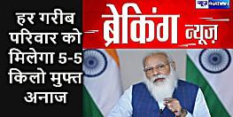BREAKING NEWS : प्रधानमंत्री गरीब कल्याण योजना के तहत गरीब परिवार को मिलेगा पांच पांच किलो फ्री अनाज