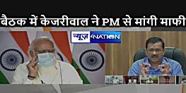 प्रधानमंत्री और मुख्यमंत्री की मीटिंग को लाइव करने पर PM मोदी ने टोका तो CM केजरीवाल हाथ जोड़कर मांगने लगे माफी