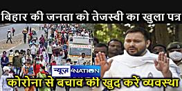 कोरोना से बचाव के लिए बिहार की जनता को तेजस्वी ने लिखा खुला पत्र - स्वास्थ्य व्यवस्था को बताया बदहाल,  कहा-  खुद के बचाव के लिए लोग करें नियमों का पालन