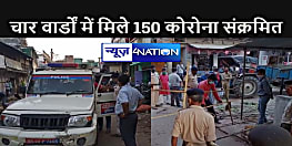 प.चंपारण के इस शहर के सिर्फ चार वार्डों में मिले 150 से ज्यादा मरीज, प्रशासन ने पूरे इलाके को किया सील