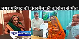 BREAKING NEWS :  भभुआ नगर परिषद की चेयरमैन उर्मिला देवी का निधन, कोरोना से थीं संक्रमित