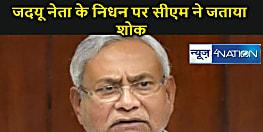 जदयू के इस नेता के निधन पर सीएम ने जताया शोक, कहा पार्टी के समर्पित कार्यकर्ता थे