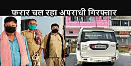 BIHAR NEWS : लूटपाट तथा जानलेवा हमला करने वाले नामजद अभियुक्त गिरफ्तार