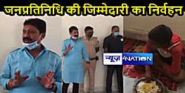 BIHAR NEWS: मंत्री ने जांची सामुदायिक रसोई की व्यवस्था, अधिकारियों को दिए दिशा-निर्देश और जनता से लिया फीडबैक
