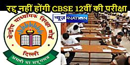 BIG BREAKING: संशय खत्म, CBSE 12वीं बोर्ड परीक्षाएं होंगी आयोजित, 1 जून को आ सकती है डेटशीट