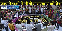 BIHAR NEWS: जाप नेताओं ने पप्पू यादव की रिहाई, पारस व राजेश्वरी अस्पताल पर कारवाई को लेकर किया मशाल क्रांति सभा का आयोजन