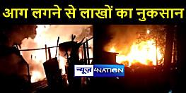 KISHANGANJ NEWS : कई घरों में लगी भीषण आग, लाखों की सम्पत्ति जलकर राख