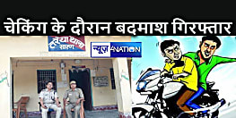 BIHAR NEWS : चेकिंग के दौरान गिरफ्त में आए बदमाश, पुलिस को देखकर भागने के दौरान हुई कार्रवाई