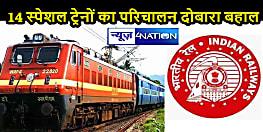 IMPORTANT NEWS: बिहार-झारखंड के यात्रीगण ध्यान दें! आपकी सुविधा के लिए पूमरे ने स्पेशल ट्रेनों का परिचालन दोबारा किया बहाल, यहां देखें लिस्ट