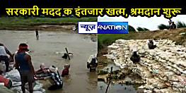 BIHAR NEWS: कटाव रोकने के लिए प्रशासन की तरफ से नहीं मिली मदद तो ग्रामीणों ने उठाया बीड़ा, श्रमदान कर बना दिया बढ़िया बांध