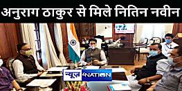 पथ निर्माण मंत्री नितिन नवीन ने केन्द्रीय वित्त राज्य मंत्री से की मुलाकात, राज्य की वित्तीय अर्थव्यवस्था और योजनाओं पर हुई चर्चा
