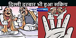 BIHAR NEWS: बिहार कांग्रेस में टूट ! बढ़ीं नेताओं की धड़कनें, कुर्सी बचाने के लिए दिल्ली दरबार भी लगाने लगा जोर