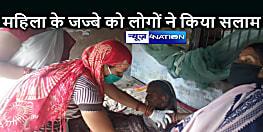 BIHAR NEWS: मिसाल बेमिसाल: 105 वर्षीय महिला ने लिया कोरोना का टीका, वर्तमान पीढ़ी के लिए पेश किया मिसाल