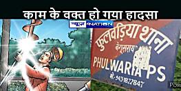 BIHAR NEWS: करंट की चपेट में आने से एक मजदूर की मौत, छत ढलाई के वक्त हुआ हादसा