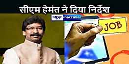 JHARKHAND NEWS: सीएम का आदेश, विसंगतियों को यथाशीघ्र करें दूर, राज्य सरकार रिक्त पदों को भरने के लिए प्रयासरत