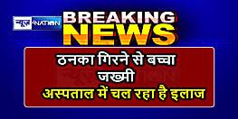 BIHAR NEWS : ठनका गिरने से बच्चा गंभीर रूप से जख्मी, अस्पताल में चल रहा है इलाज