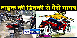 डीएसपी आवास के पास लगता है चोरों का जमावड़ा, बाइक से चोरी की यह घटना कर रही है साबित