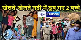 BIHAR NEWS: सुबह-सुबह बुरी खबर से सहमा गांव, बुझ गए दो परिवारों के चिराग, डूबने से 2 बच्चों की मौत