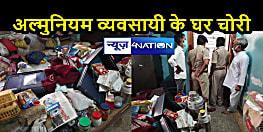 BIHAR CRIME: अपराध के लिए सेफ जोन बना पटना सिटी, थाने से महज 200 मीटर दूरी पर स्थित व्यवसायी के घर को चोरों ने खंगाला