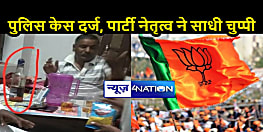 लपेटे में नेताजी: शराब के 'शौकीन' BJP जिलाध्यक्ष पर केस दर्ज, वायरल 'वीडियो' के लपेटे में आ चुके हैं बीजेपी के कई नेता