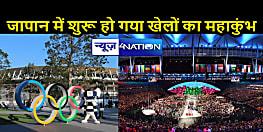 TOKYO OLYMPICS: कोरोना के साए में आज से आगाज, भारत की ओर से 125 खिलाड़ी दिखाएंगे दमखम, पहले दिन तीरंदाजों का लय बिगड़ा