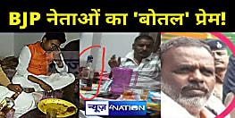 बिहार BJP में दारूबाज-गालीबाज-महिलाओं की इमेज से खिलवाड़ करने वाले नेताओं की भरमार! साल भर में 5 नेताओं की खुली पोल