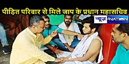 BIHAR NEWS: चनौर हत्याकांड में पीड़ित परिजनों से मिले जाप के कार्यकर्ता, की आर्थिक मदद, केस की स्पीडी ट्रायल की मांग की