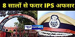 बिग ब्रेकिंगः कोतवाली मर्डर केस में 8 सालों से फरार हैं IPS अधिकारी, अब बिहार सरकार ने 7 दिनों में हाजिर होने का दिया आदेश
