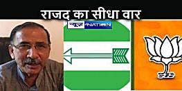 BIHAR NEWS: राजद का सीधा वार, बोले प्रवक्ता-एनडीए के अन्तर्विरोध से सरकार के साख पर सवाल