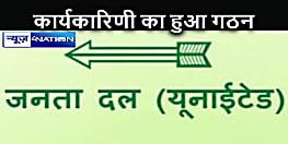 BIHAR NEWS: जदयू चिकित्सा सेवा प्रकोष्ठ उत्तरी बिहार की राज्य कार्यकारिणी का गठन, कई लोगों को मिली जिम्मेदारी