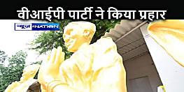 BIHAR NEWS: फूलन देवी की प्रतिमा जब्त करने का मामला, वीआइपी पार्टी का हमला, बोले प्रवक्ता जनता देगी जवाब