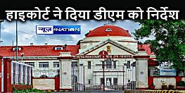 BIHAR NEWS: महावीर मंदिर पर अवैध अतिक्रमण मामला, पटना हाइकोर्ट ने दिया डीएम को विचार कर निर्णय लेने का निर्देश