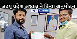BIHAR NEWS: रंजन शर्मा बने जदयू एनजीओ व सामाजिक उद्यमी प्रकोष्ठ के प्रदेश उपाध्यक्ष