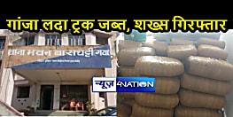 BIHAR CRIME: 164 किलो गांजा की खेप बरामद, अभियुक्त गिरफ्तार, गुप्त सूचना के आधार पर मिली सफलता