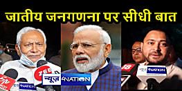 आज बन जाएगी बातः सुबह 11 बजे प्रधानमंत्री से मिलेगा बिहार सर्वदलीय प्रतिनिधिमंडल, CM नीतीश कुमार करेंगे अगुवाई, होंगी सबकी निगाहें