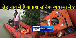 बिहार में बाढ़: राहत-बचाव के लिए इस्तेमाल में आने वाली नाव में छेद, जीवन बचाने में नाकाम लाइफबोट, कभी भी हो सकता है बड़ा हादसा