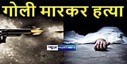 बेखौफ बदमाश: शाम को नाव से नदी पार कराने के लिए दस रुपये मांगा, सुबह बदमाशों ने गोली मारकर की हत्या