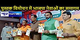 BIHAR NEWS: बीजेपी कार्यालय में 'आत्मनिर्भर बिहार और आत्मनिर्भर पंचायत' पुस्तक का लोकार्पण, तमाम मंत्रीगण रहे उपस्थित