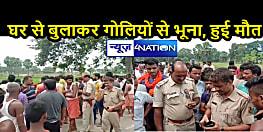24 घंटे में 2 हत्या: सीएम के गृह जिले में अपराधियों का राज, घर से बुलाकर बरसाई ताबड़तोड़ गोलियां, विरोध में लोगों ने रोका रास्ता