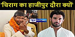 केंद्रीय मंत्री बनने के बाद पहली बार पशुपति पारस अपने संसदीय क्षेत्र हाजीपुर के लिए हुए रवाना, चिराग को निशाने पर लेते हुए कहा- बार-बार क्यों कर रहे हैं हाजीपुर दौरा