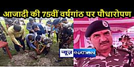 BIHAR NEWS: आजादी के अमृत महोत्सव के उपलक्ष्य में पौधारोपण, एसएसबी 44वीं बटालियन के जवानों ने लगाए पौधे