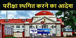 पटना हाईकोर्ट ने बीपीएससी द्वारा ली जानेवाली मुख्य परीक्षा को किया स्थगित, पीटी के परिणाम को संशोधित करने का दिया था निर्देश