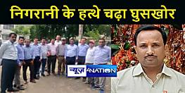 BIHAR NEWS : स्वास्थ्य विभाग का घुसखोर कर्मी चढ़ा निगरानी के हत्थे, 10 हज़ार रूपये लेते रंगे हाथ हुआ गिरफ्तार
