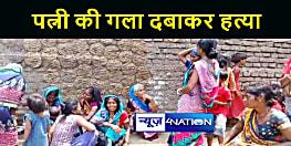 BIHAR NEWS : बहनोई से बात करना पत्नी को पड़ा महंगा, पति ने गला दबाकर की हत्या, जांच में जुटी पुलिस