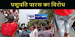 BREAKING NEWS : हाजीपुर पहुंचे केन्द्रीय मंत्री पशुपति पारस पर फेंकी गयी स्याही, दिखाए गए काले झंडे