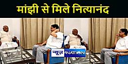 दिल्ली में पूर्व मुख्यमंत्री जीतनराम मांझी से मिले गृह राज्यमंत्री नित्यानंद राय, कई मुद्दों पर हुई चर्चा