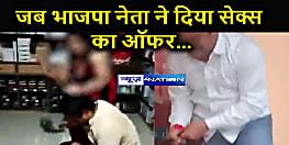 BJP पार्षद ने दोस्त की पत्नी को दिया सेक्स का ऑफर, जमकर हुई कुटाई, 15 दिन बाद फिर से पूछ लिया...बस...