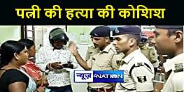 अवैध संबंध का आरोप लगाकर पति ने की पत्नी की हत्या की कोशिश, ससुर को पुलिस ने किया गिरफ्तार