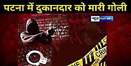 पटना में अपराधियों ने किराना दुकानदार को मारी गोली, 'दानापुर' में हुई गोलीबारी से मचा हड़कंप