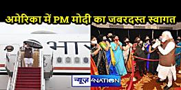 INTERNATIONAL NEWS: अमेरिका पहुंचे पीएम, भारतीय समुदाय ने किया जोरदार स्वागत, जल्द होगी बाइडेन-कमला से मुलाकात